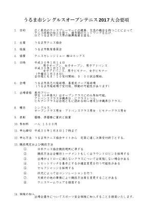 うるま市シングルスオープンテニス2017要綱